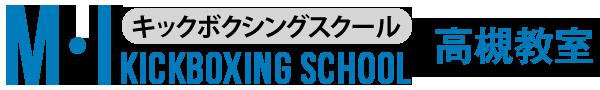 M・Iキックボクシングスクール 高槻教室