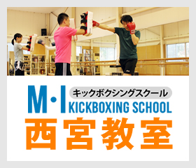 キックボクシング 西宮教室