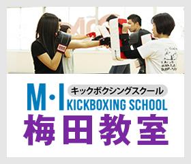 キックボクシング梅田教室